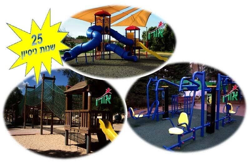 Playground Facilities Picture